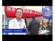 河南省荥阳市广武万晟机械厂-2015全国农业机械及零部件展览会