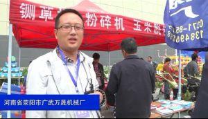 河南省滎陽市廣武萬晟機械廠-2015全國農業機械及零部件展覽會