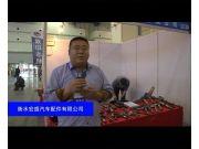 衡水宏盛汽车配件有限公司_1-2015全国农业机械及零部件展览会