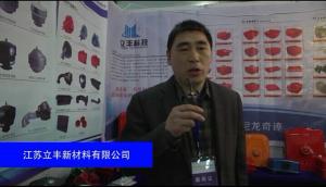 江蘇立豐新材料有限公司-2015全國農業機械及零部件展覽會