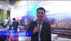 廣西玉柴機器股份有限公司-2015全國農業機械及零部件展覽會