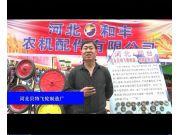 河北贝特飞轮制造厂-2015全国农业机械及零部件展览会