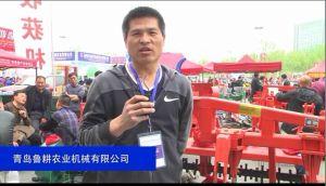 青岛鲁耕农业机械有限公司-2015全国农业机械及零部件展览会