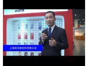 上海回天新材料有限公司-2015全国农业机械及零部件展览会