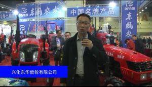 兴化东华齿轮有限公司-2015全国农业机械及零部件展览会