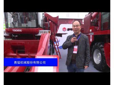 勇猛机械股份有限公司-2015全国农业机械及零部件展览会