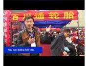 百川通橡胶有限公司-2015全国农业机械及零部件展览会