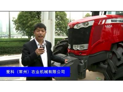 爱科(常州)农业机械有限公司-2-2015全国农业机械及零部件展览会