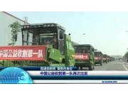 中联重科三夏服务队出征仪式启动作业视频