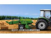 中聯谷王9YF-2000打捆機產品介紹及作業視頻