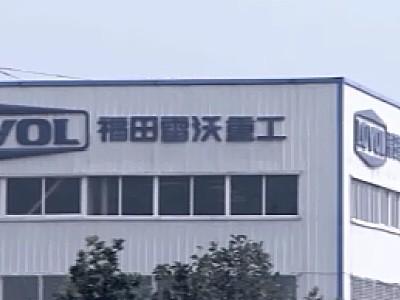 雷沃国际重工股份有限公司企业宣传片-1