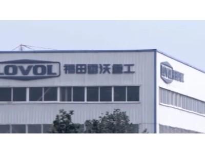 雷沃国际重工股份有限公司企业宣传片
