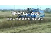 柳林4LZ-2.0B全喂入联合收割机(纵向轴流)作业视频