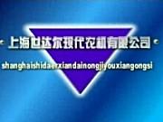 上海世达尔现代农机有限公司企业宣传片