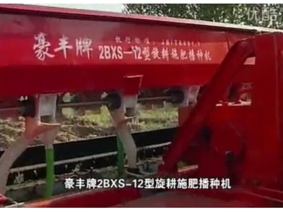 豪丰2BXS-12旋耕施肥播种机作业视频
