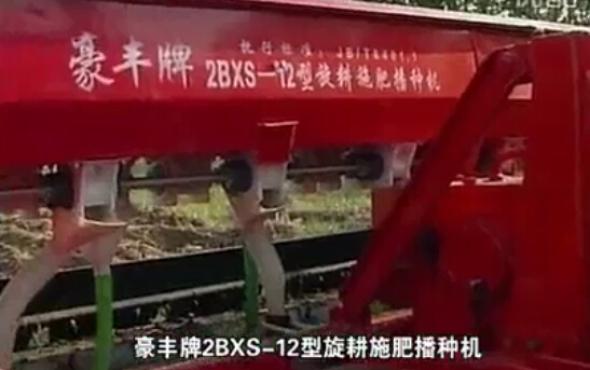 豪豐2BXS-12旋耕施肥播種機作業視頻