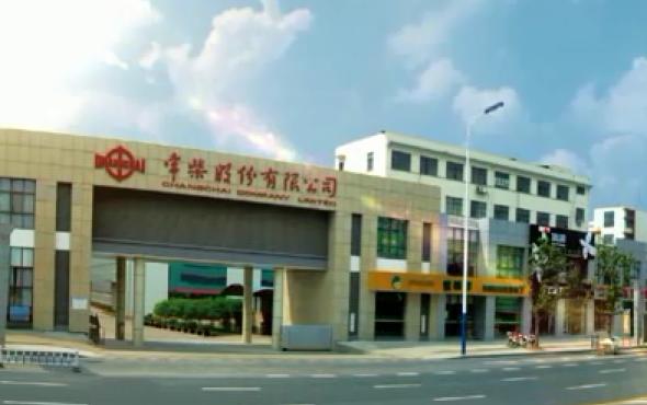 中国常柴股份有限公司企业宣传片