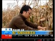 花溪玉田玉米收獲機榮登央視新聞視頻