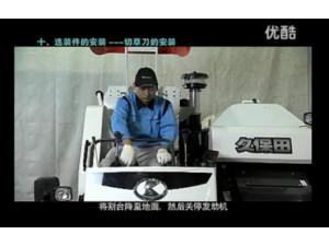 久保田688收割机操作使用方法(下)