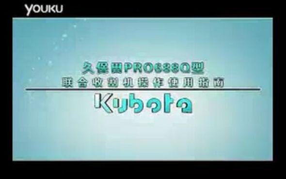 久保田PRO688收割机操作使用方法(上)