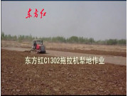 东方红C1302履带拖拉机犁地作业视频
