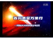 河南金大川機械有限公司宣傳片