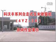 乐万家科沃丰4YZ-3A自走式三行玉米收获机作业视频