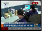 中国一拖转型升级(下)