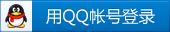 用qq账号登陆欧冠购彩